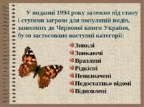 У виданні 1994 року залежно від стану і ступеня загрози для популяцій видів, ...