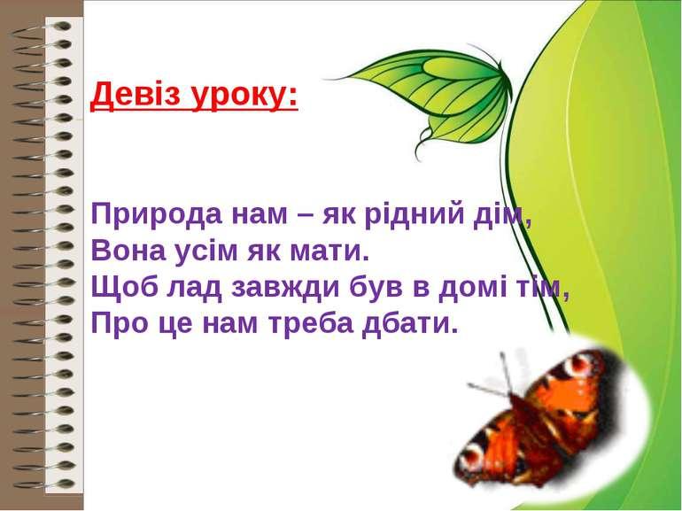 Девіз уроку: Природа нам – як рідний дім, Вона усім як мати. Щоб лад завжди б...
