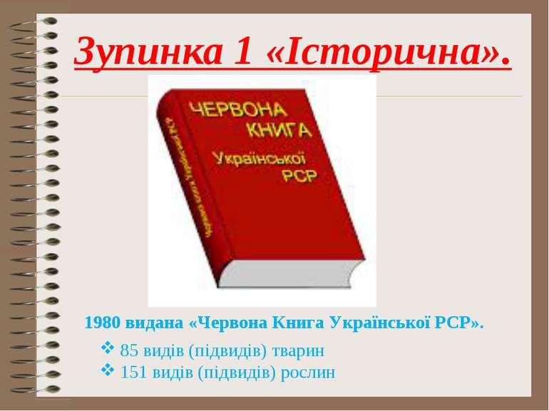 Зупинка 1 «Історична». 1980 видана «Червона Книга Української РСР». 85 видів ...