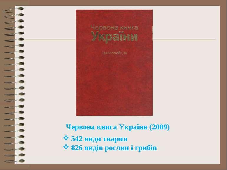 Червона книга України (2009) 542 види тварин 826 видів рослин і грибів