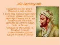 Ібн Батту та народився в 1304 році в Марокко в сім'ї шейха, в 1325 році виріш...