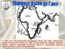 У 1498 році португальський мандрівник Васко да Гама, завершуючи відкриття мор...