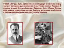 У 1926-1927 рр.. була організована експедиція в північно-східну частину матер...