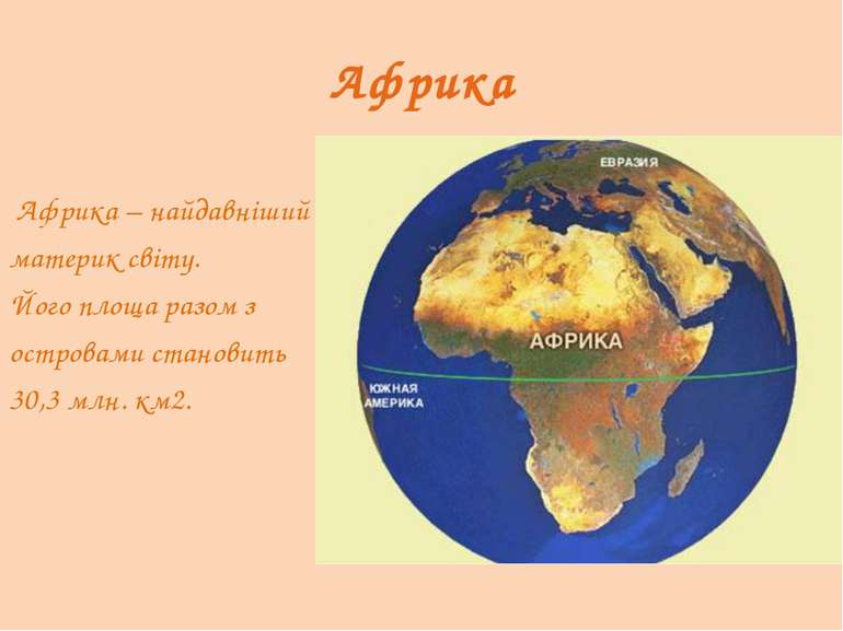 Африка Африка – найдавніший материк світу. Його площа разом з островами стано...