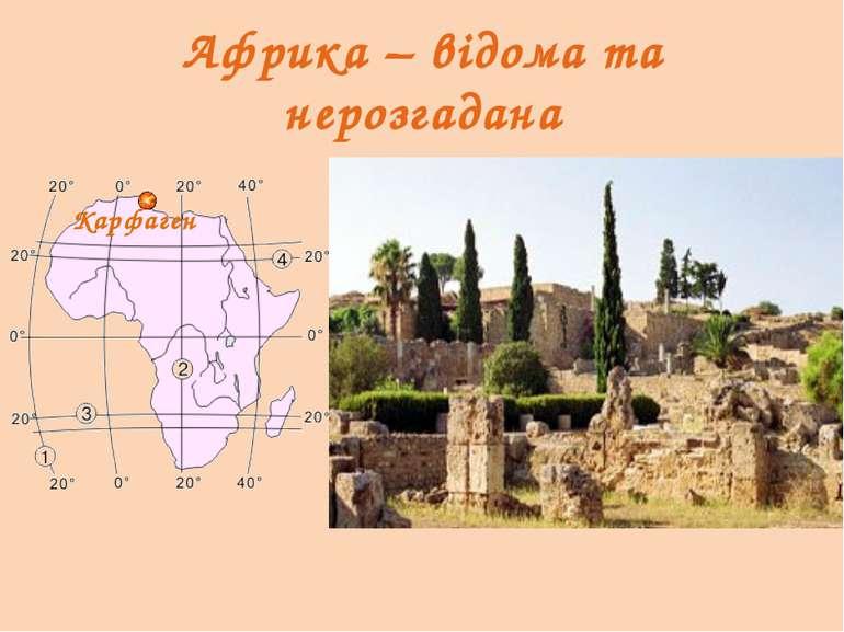 Африка – відома та нерозгадана Карфаген