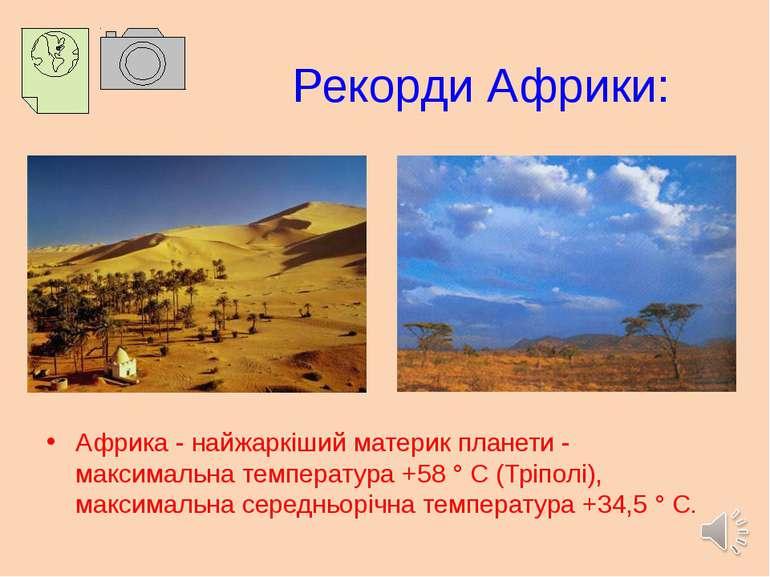 Рекорди Африки: Африка - найжаркіший материк планети - максимальна температур...