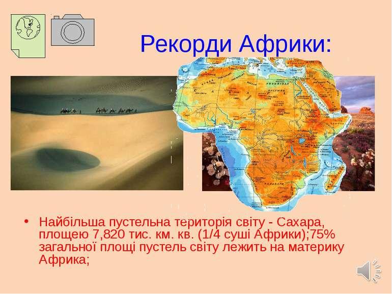 Рекорди Африки: Найбільша пустельна територія світу - Сахара, площею 7,820 ти...