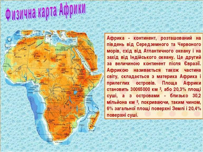 Африка - континент, розташований на південь від Середземного та Червоного мор...