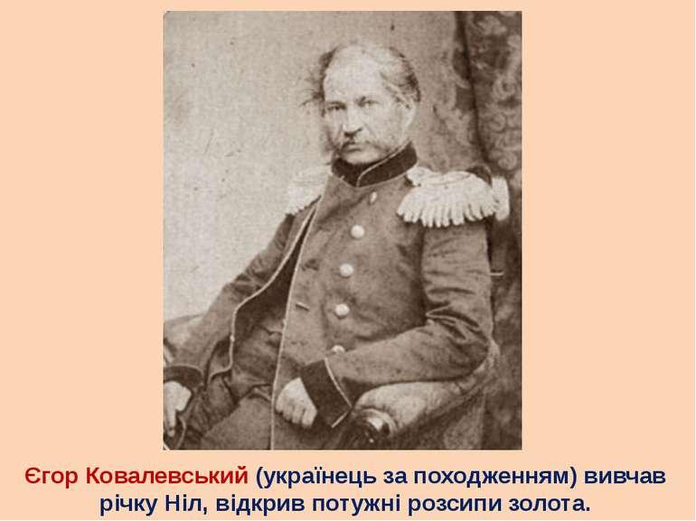 Єгор Ковалевський (українець за походженням) вивчав річку Ніл, відкрив потужн...