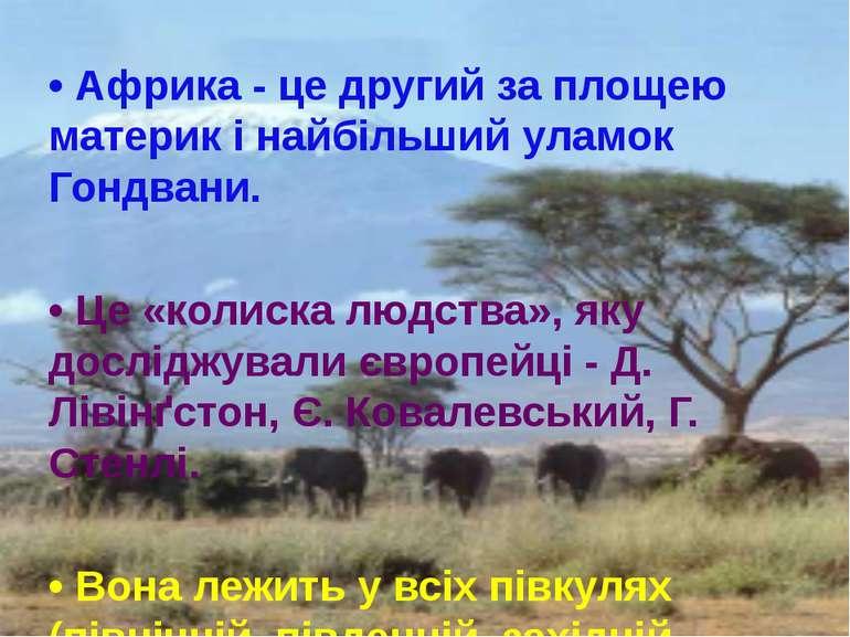 • Африка - це другий за площею материк і найбільший уламок Гондвани. • Це «ко...