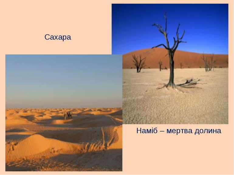 Наміб – мертва долина Сахара