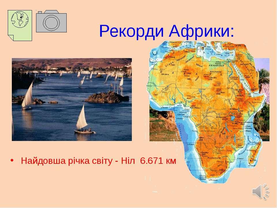 Рекорди Африки: Найдовша річка світу - Ніл 6.671 км