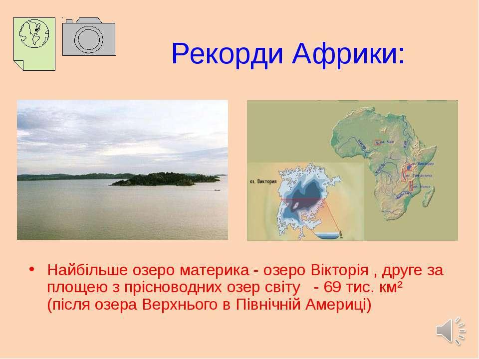 Рекорди Африки: Найбільше озеро материка - озеро Вікторія , друге за площею з...