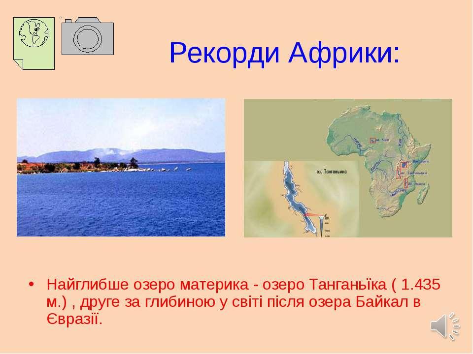 Рекорди Африки: Найглибше озеро материка - озеро Танганьїка ( 1.435 м.) , дру...