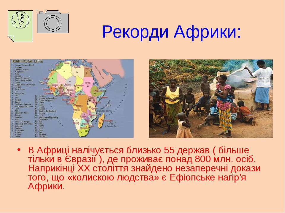 Рекорди Африки: В Африці налічується близько 55 держав ( більше тільки в Євра...