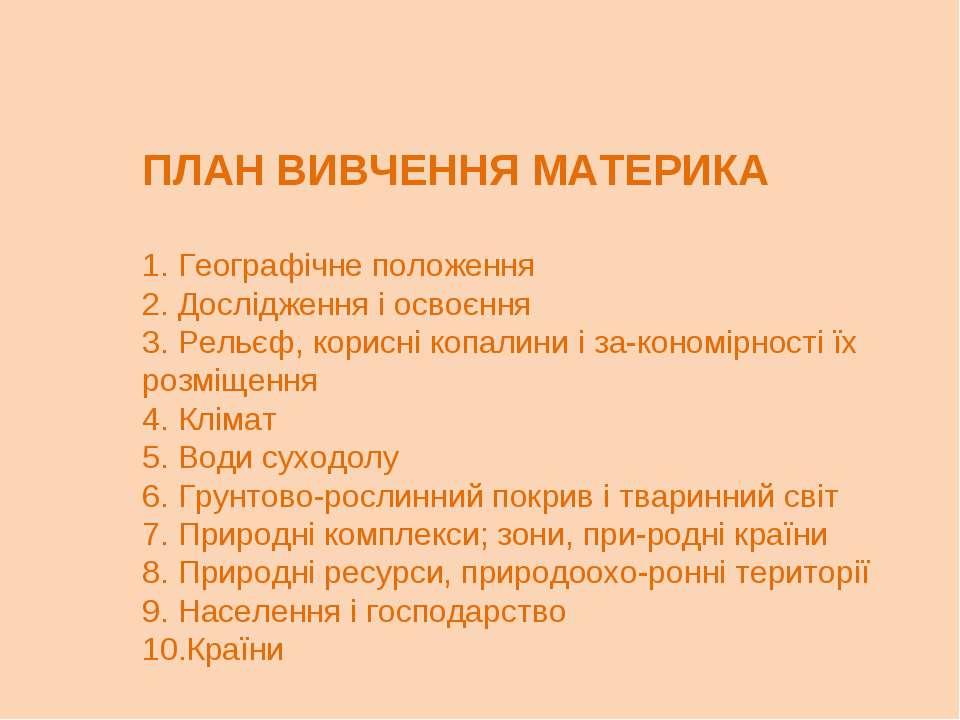 ПЛАН ВИВЧЕННЯ МАТЕРИКА 1. Географічне положення 2. Дослідження і освоєння 3. ...