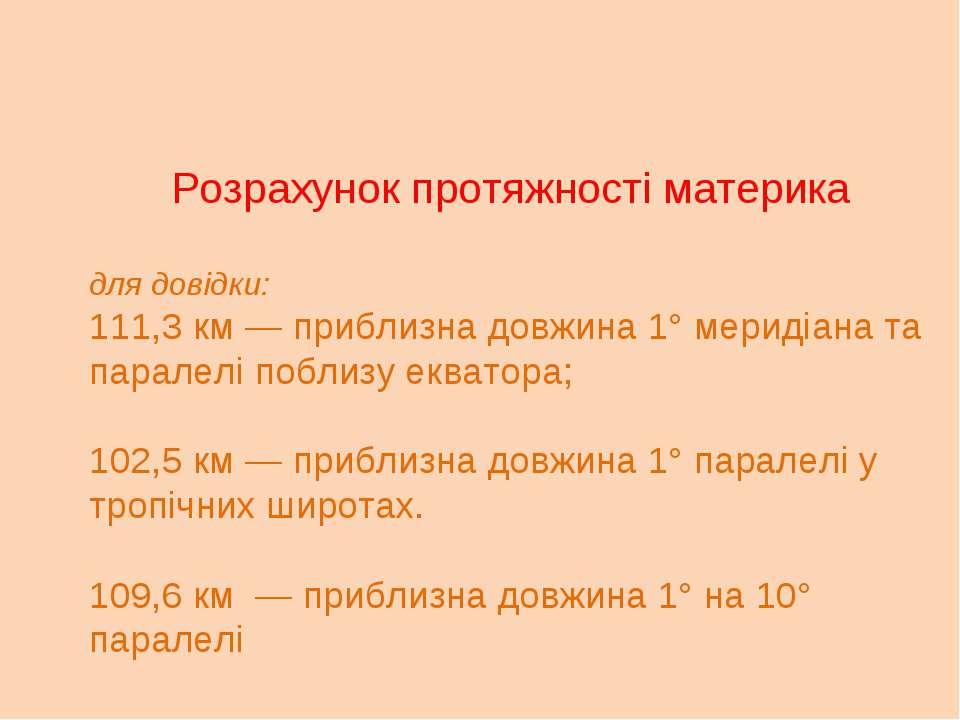 Розрахунок протяжності материка для довідки: 111,3 км — приблизна довжина 1° ...