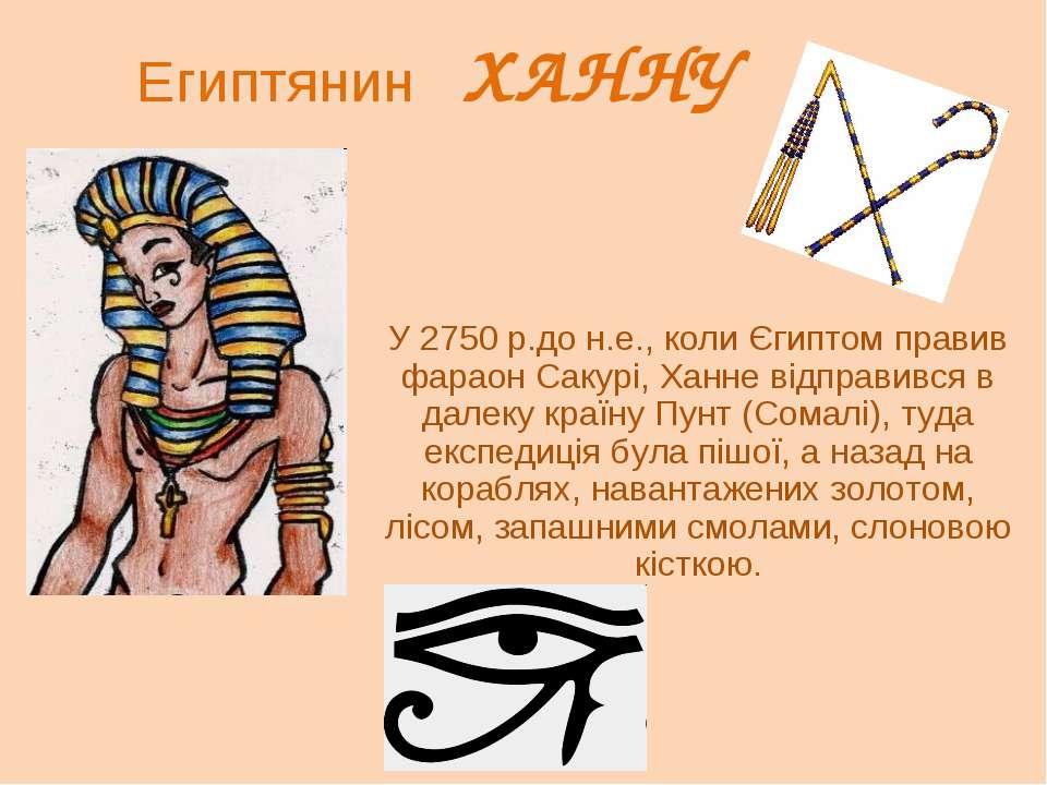 Египтянин ХАННУ У 2750 р.до н.е., коли Єгиптом правив фараон Сакурі, Ханне ві...