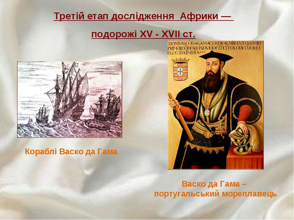 Кораблі Васко да Гама Третій етап дослідження Африки — подорожі XV - XVII ст....