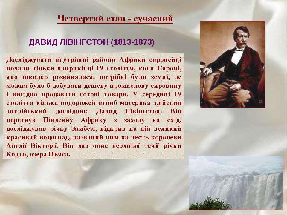 ДАВИД ЛІВІНГСТОН (1813-1873) Досліджувати внутрішні райони Африки європейці п...