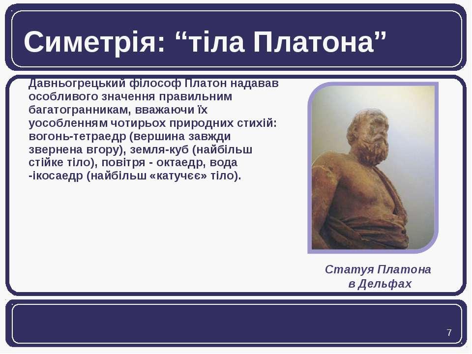 Давньогрецький філософ Платон надавав особливого значення правильним багатогр...