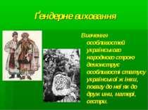 Ґендерне виховання Вивчення особливостей українського народного строю демонст...