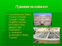 Правове виховання У Національному Банку України є Музей Грошей і Музей Скарбі...