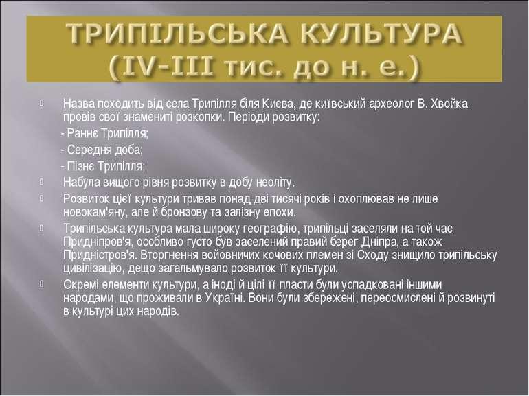 Назва походить від села Трипілля біля Києва, де київський археолог В. Хвойка ...