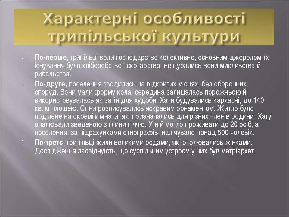 По-перше, трипільці вели господарство колективно, основним джерелом їх існува...