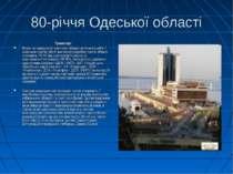 80-річчя Одеської області Транспорт Морегосподарський комплекс області включа...