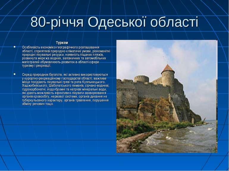 80-річчя Одеської області Туризм Особливість економіко-географічного розташув...
