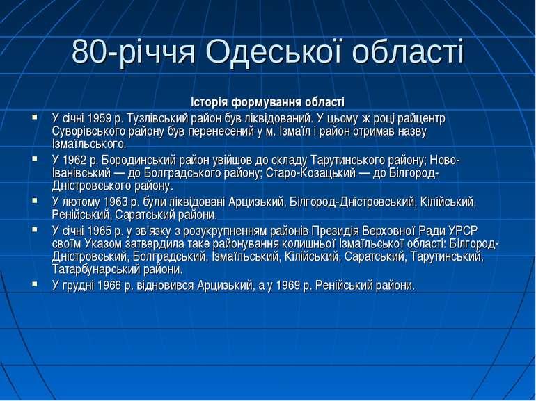 80-річчя Одеської області Історія формування області У січні 1959 р. Тузлівсь...