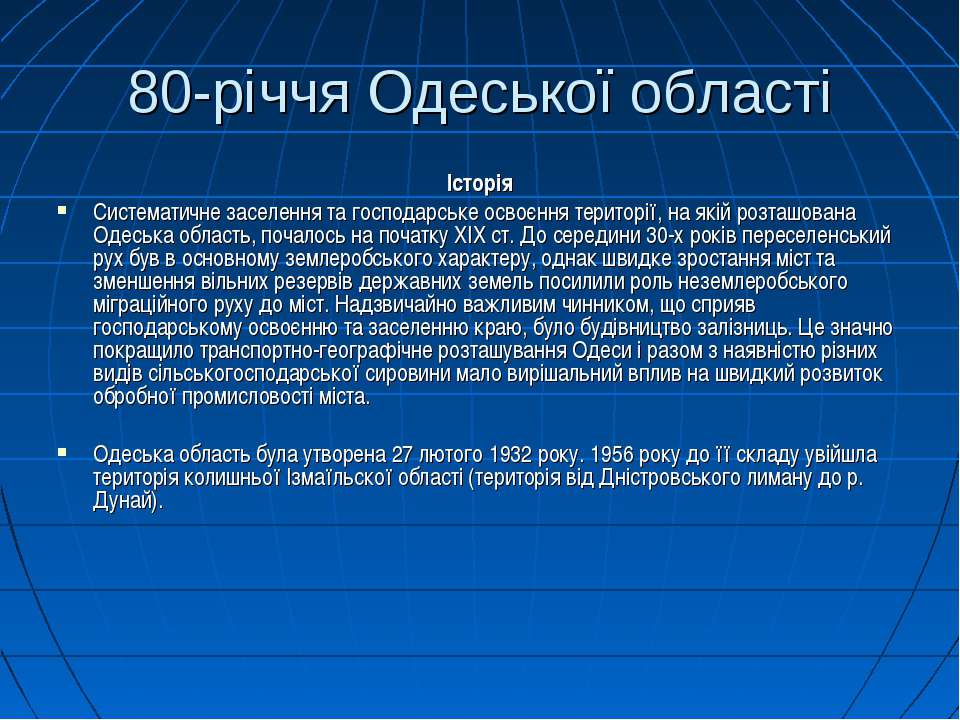80-річчя Одеської області Історія Систематичне заселення та господарське осво...