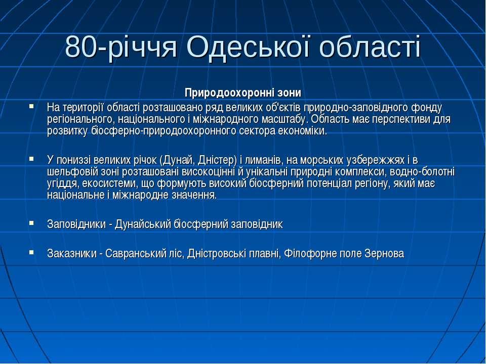 80-річчя Одеської області Природоохоронні зони На території області розташова...