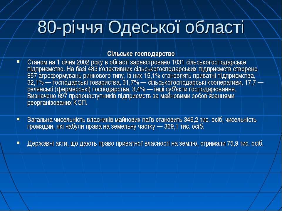 80-річчя Одеської області Сільське господарство Станом на 1 січня 2002 року в...
