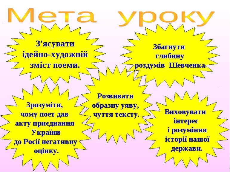 Збагнути глибину роздумів Шевченка. Зрозуміти, чому поет дав акту приєднання ...
