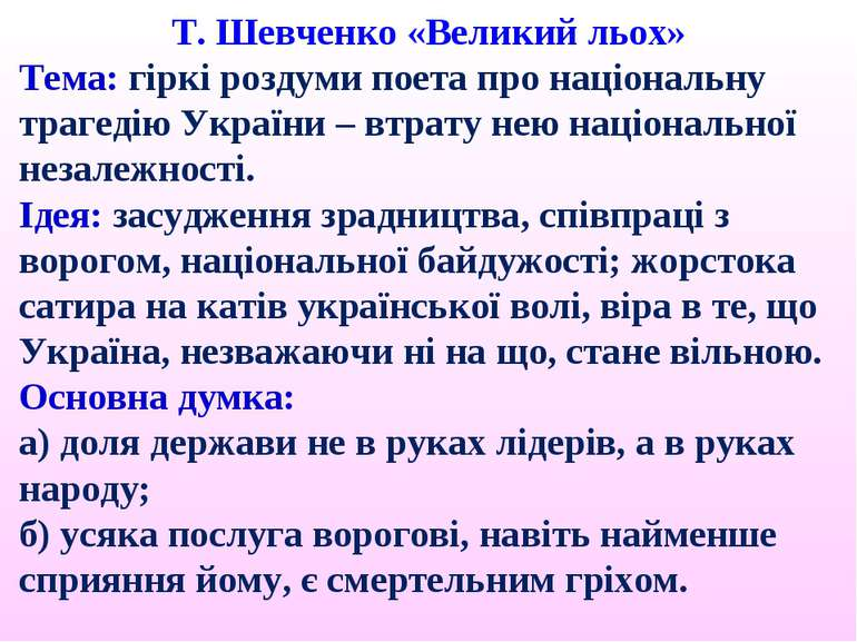 Т. Шевченко «Великий льох» Тема: гіркі роздуми поета про національну трагедію...