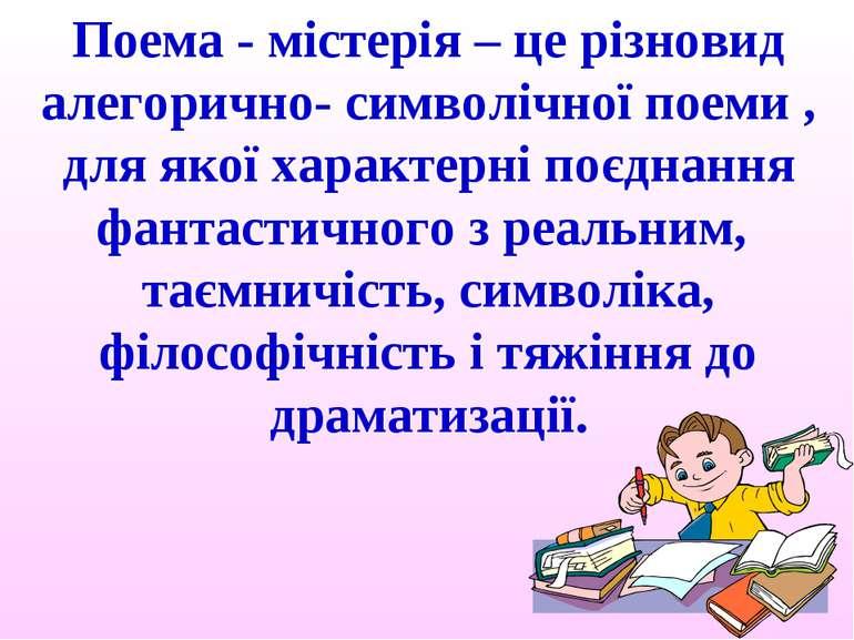 Поема - містерія – це різновид алегорично- символічної поеми , для якої харак...