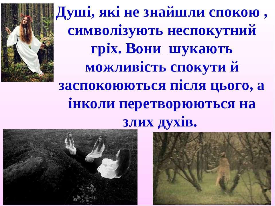 Душі, які не знайшли спокою , символізують неспокутний гріх. Вони шукають мож...