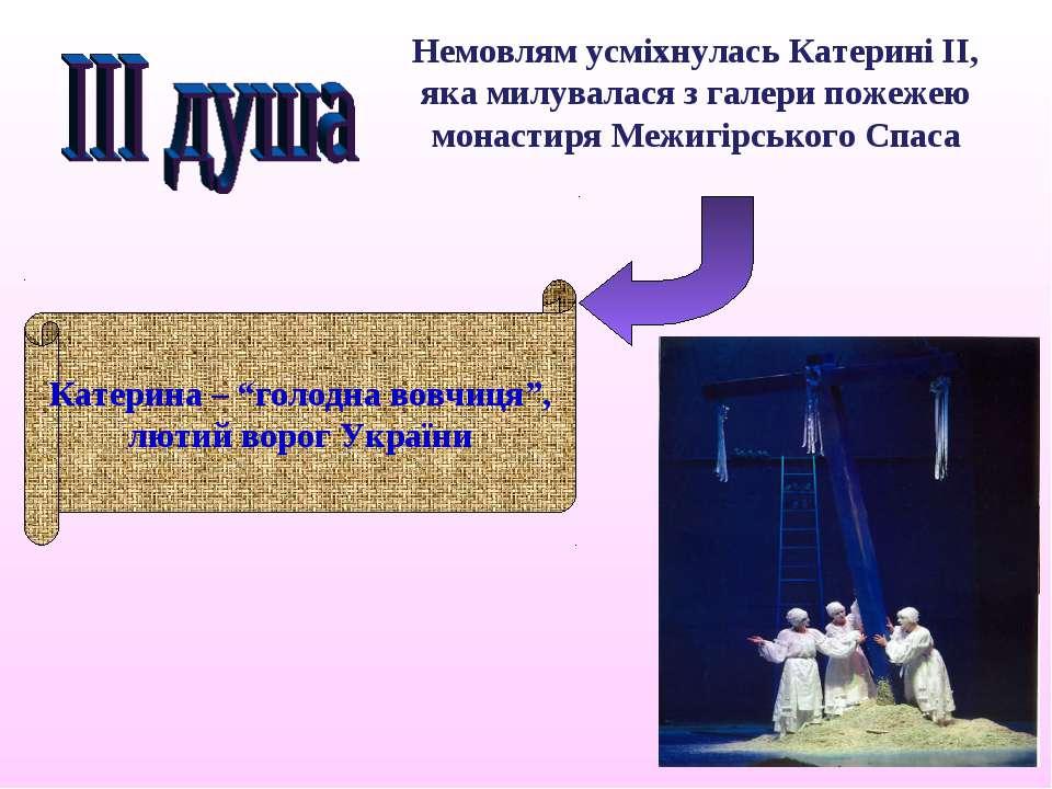 Немовлям усміхнулась Катерині ІІ, яка милувалася з галери пожежею монастиря М...