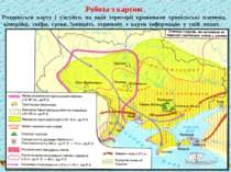 Робота з картою Роздивіться карту і з'ясуйте, на якій території проживали три...
