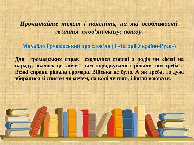 Прочитайте текст і поясніть, на які особливості життя слов'ян вказує автор. М...