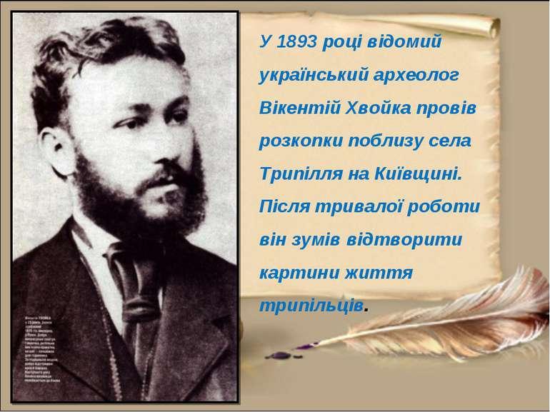У 1893 році відомий український археолог Вікентій Хвойка провів розкопки побл...
