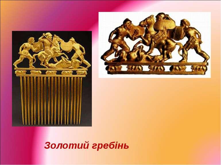 Золотий гребінь
