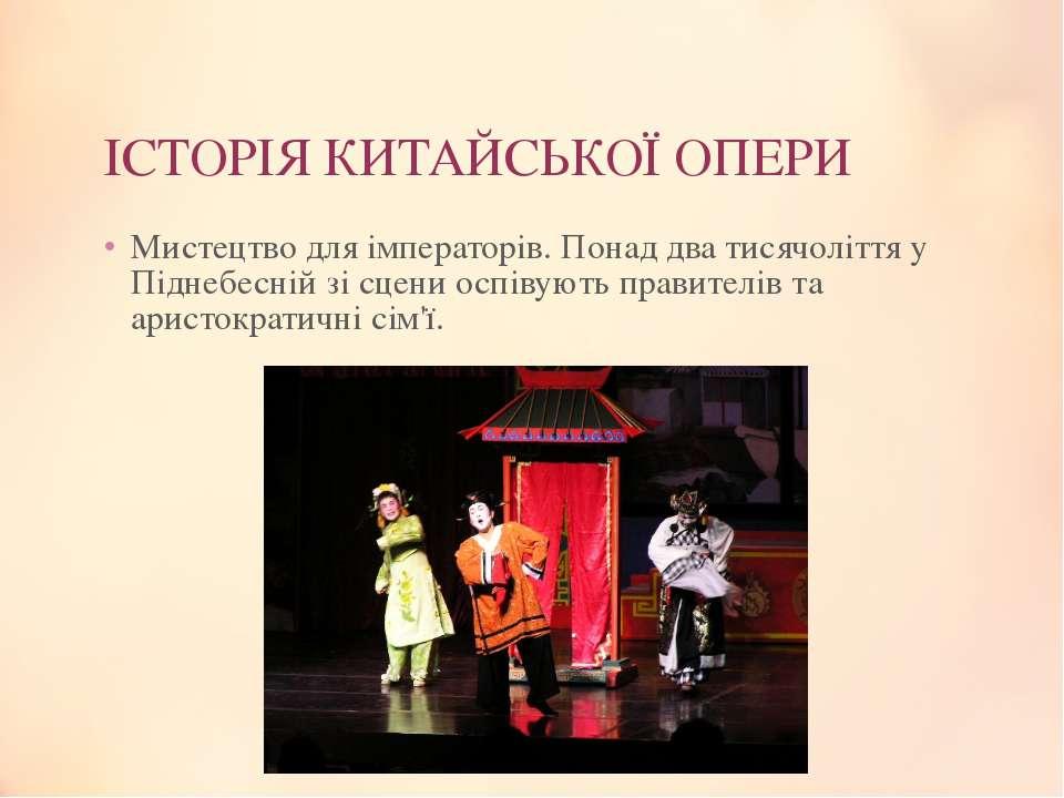 ІСТОРІЯ КИТАЙСЬКОЇ ОПЕРИ Мистецтво для імператорів. Понад два тисячоліття у П...