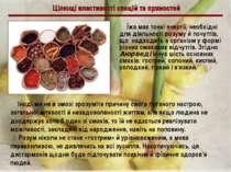 Цілющі властивості спецій та пряностей Їжа має тонкі енергії, необхідні для д...