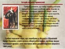 Історія спецій і пряностей Треба відзначити, що набір найвишуканіших пряносте...