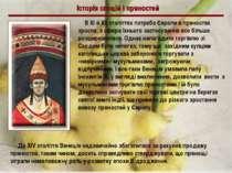 Історія спецій і пряностей В XI й XII століттях потреба Європи в пряностях зр...