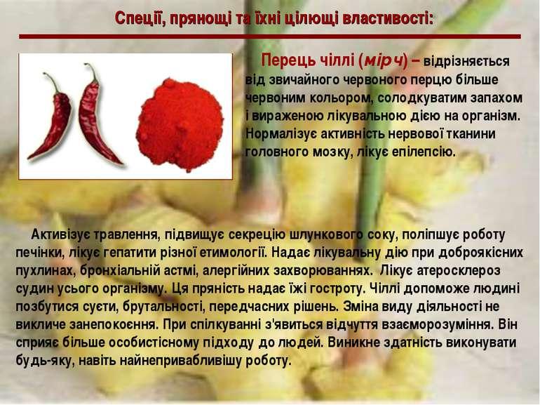 Спеції, прянощі та їхні цілющі властивості: Перець чіллі (мірч) – відрізняєть...