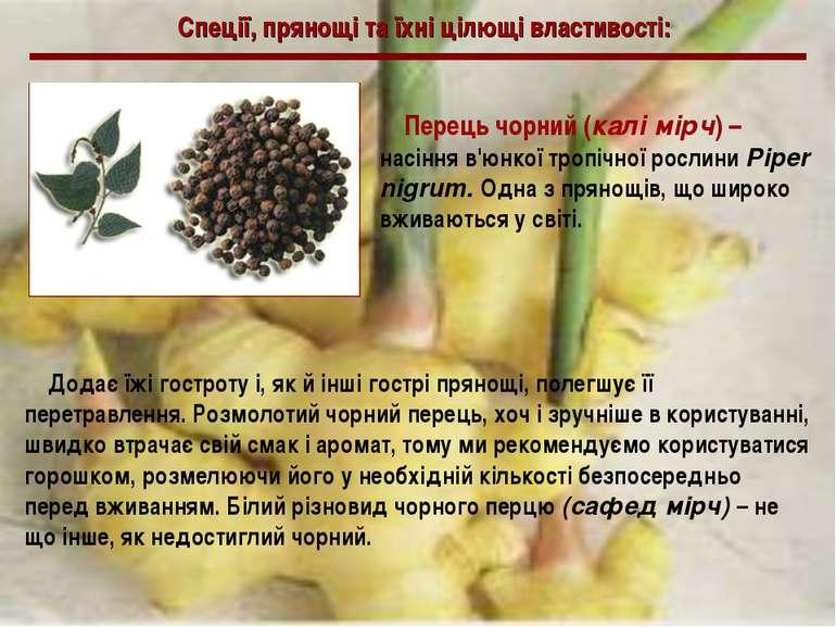 Спеції, прянощі та їхні цілющі властивості: Перець чорний (калі мірч) – насін...